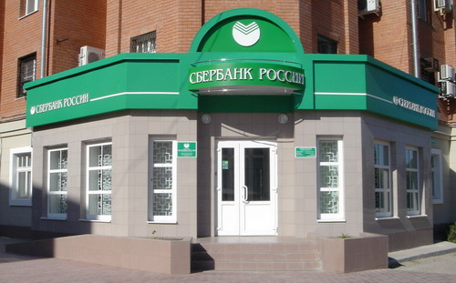 Foto: Rusia intenționează  să vândă 7,6% din Sberbank